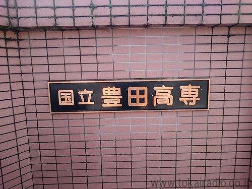 ニュースファイル   前野沙織のもぎたて!さおり園   東海ラジオ ...
