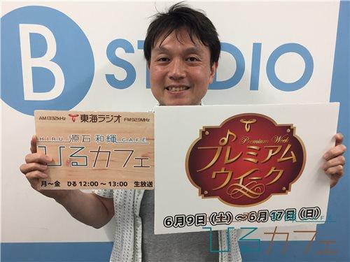東海ラジオ 1332kHz / 92.9MHz ...