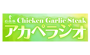 Chicken Garlic Steak アカペラジオ